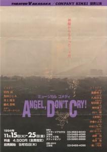 941115_angel